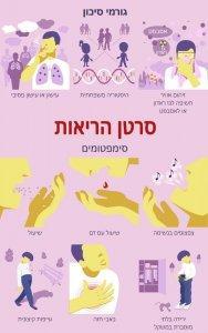 אבחון סרטן ריאות